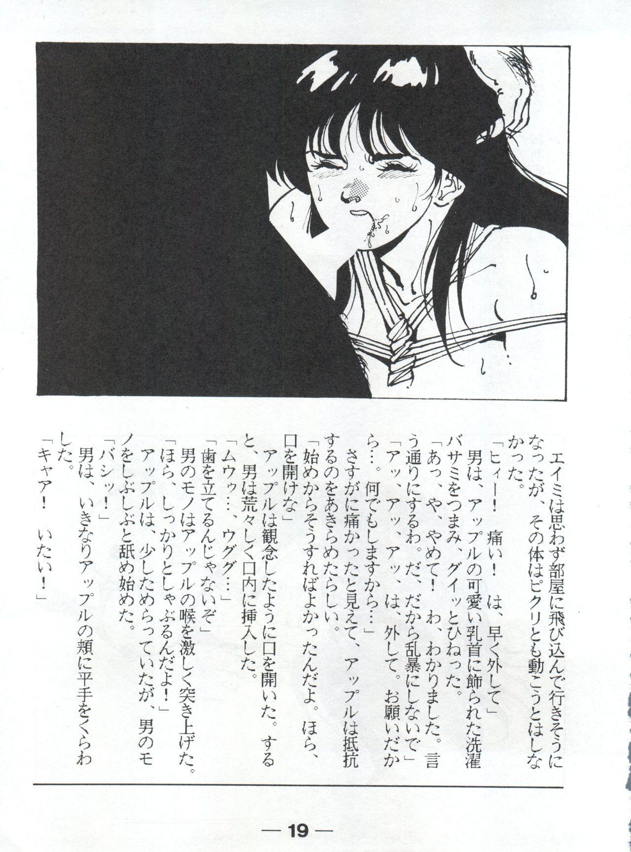 Pretty Look! Vol.13 Kai 22