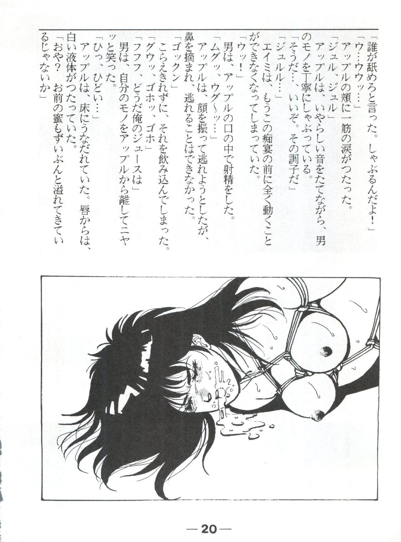 Pretty Look! Vol.13 Kai 23