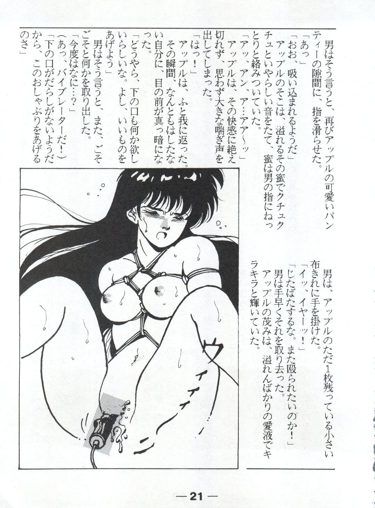 Pretty Look! Vol.13 Kai 24