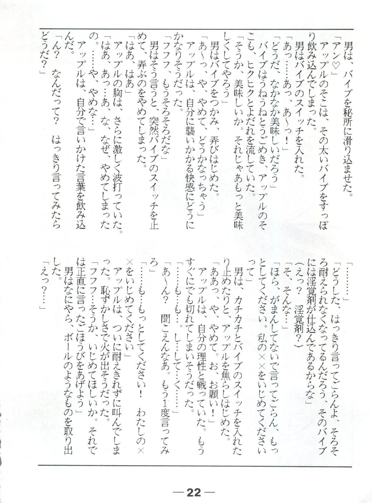 Pretty Look! Vol.13 Kai 25