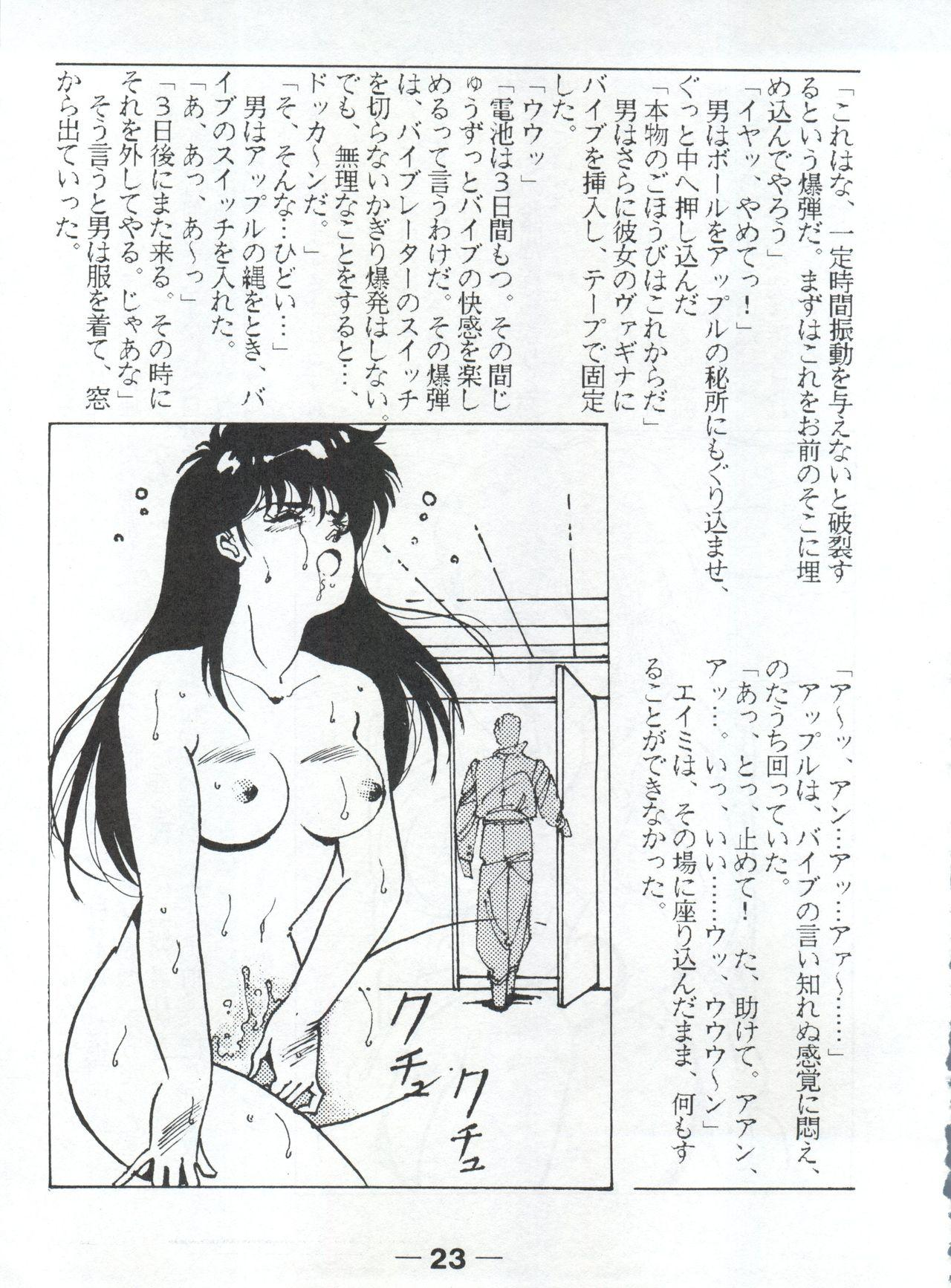 Pretty Look! Vol.13 Kai 26