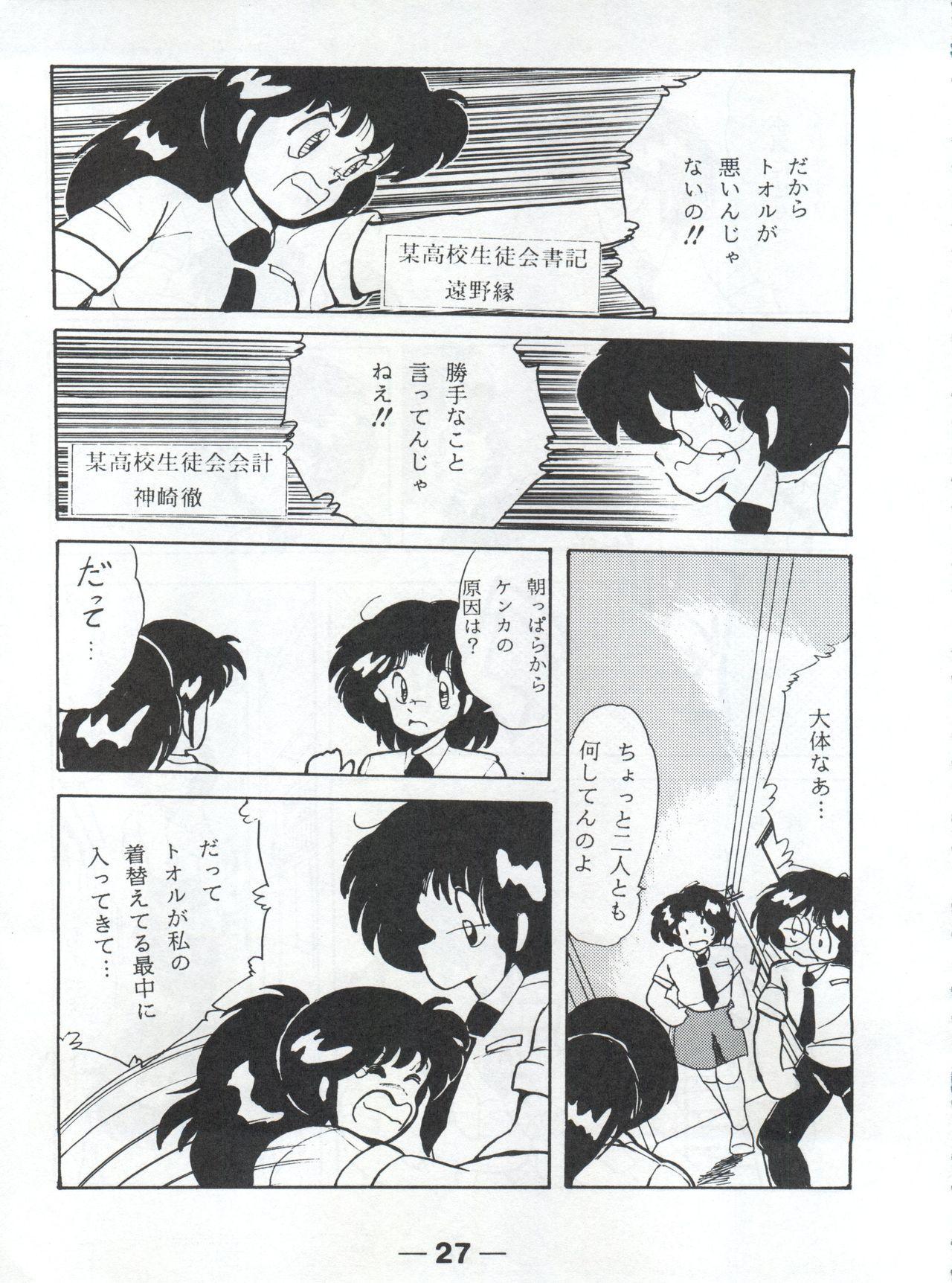 Pretty Look! Vol.13 Kai 30