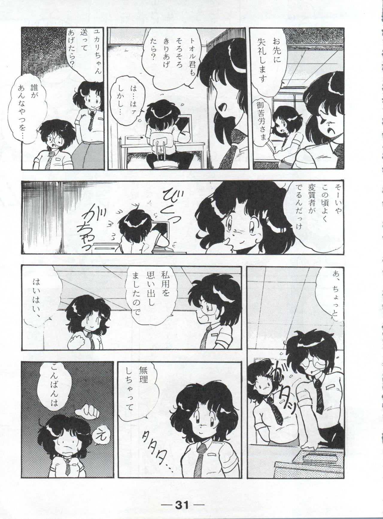 Pretty Look! Vol.13 Kai 34