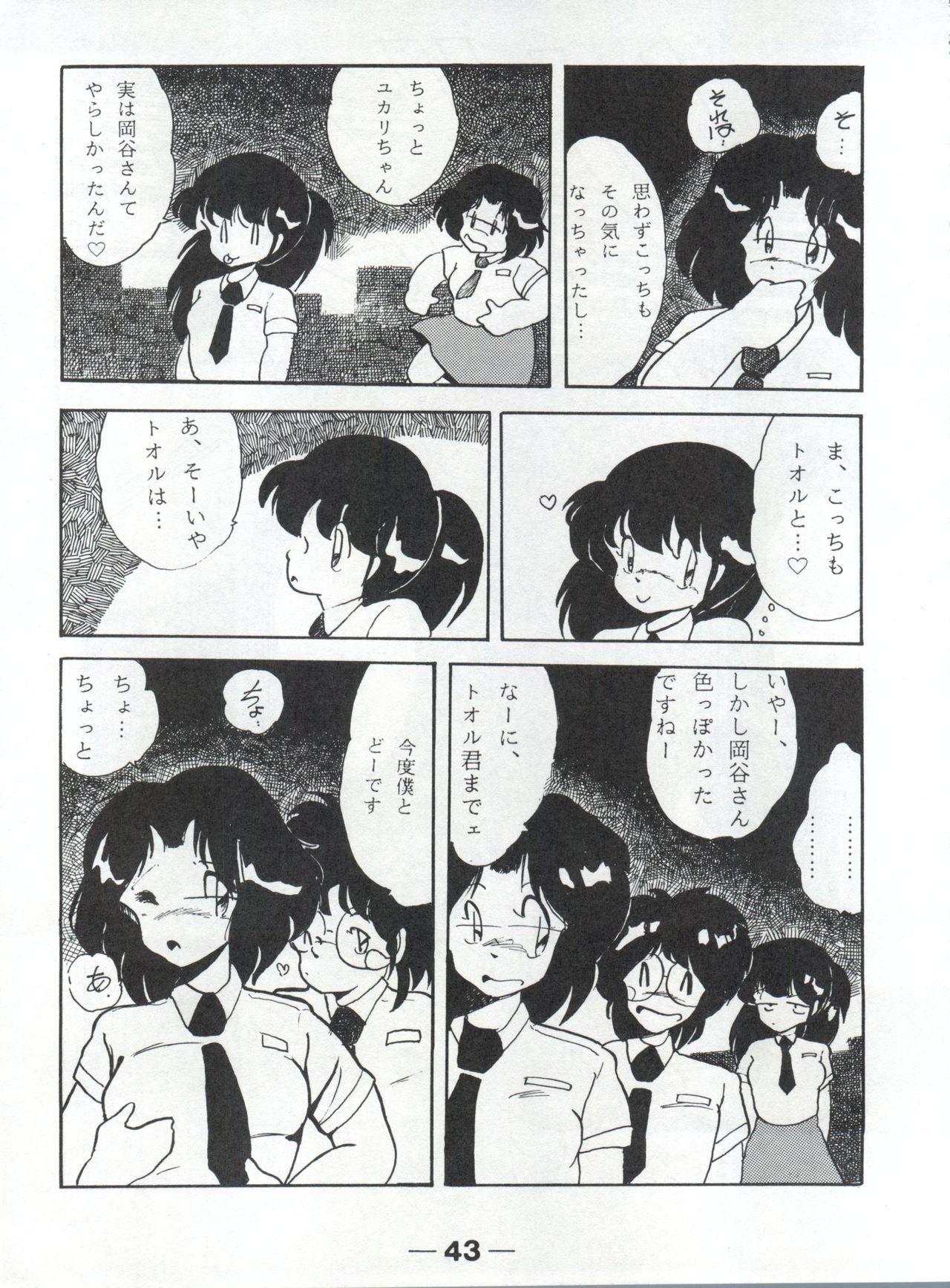 Pretty Look! Vol.13 Kai 46