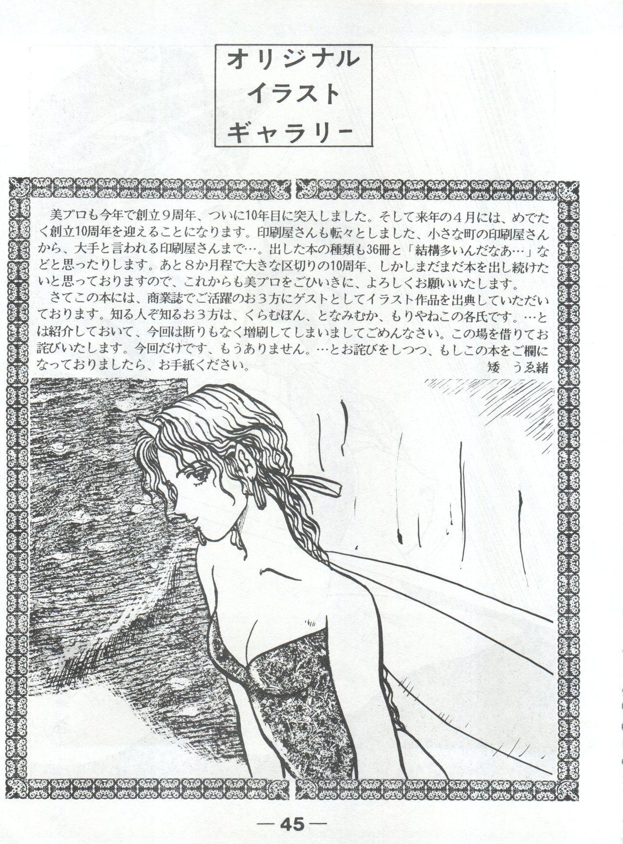 Pretty Look! Vol.13 Kai 48
