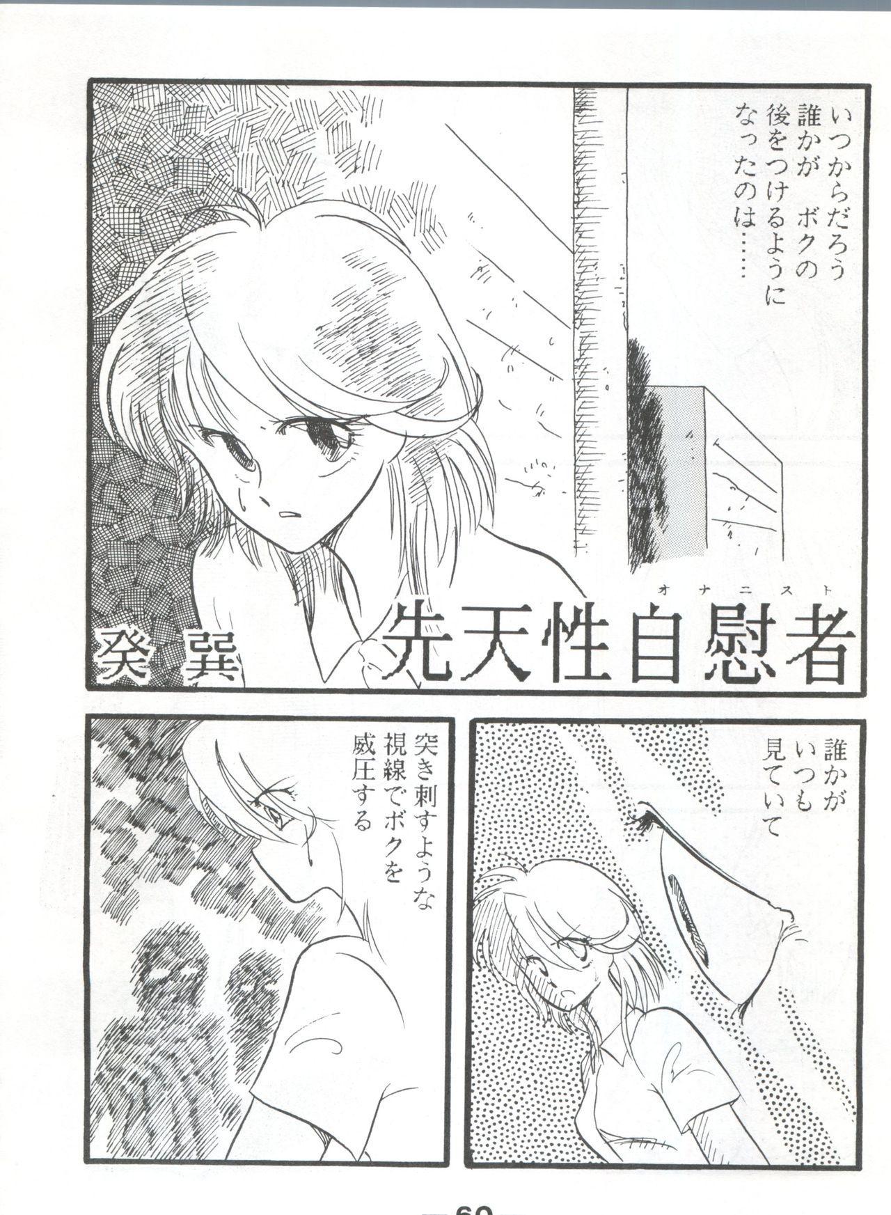 Pretty Look! Vol.13 Kai 63