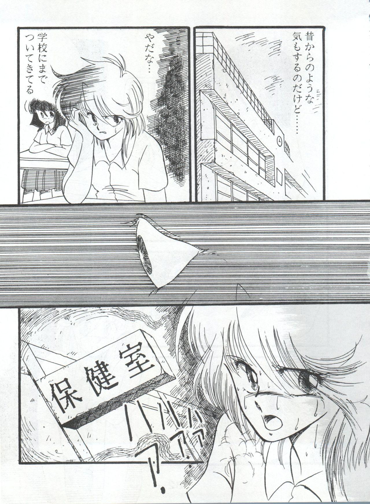 Pretty Look! Vol.13 Kai 64
