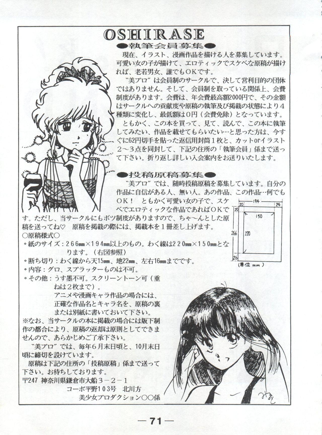 Pretty Look! Vol.13 Kai 70