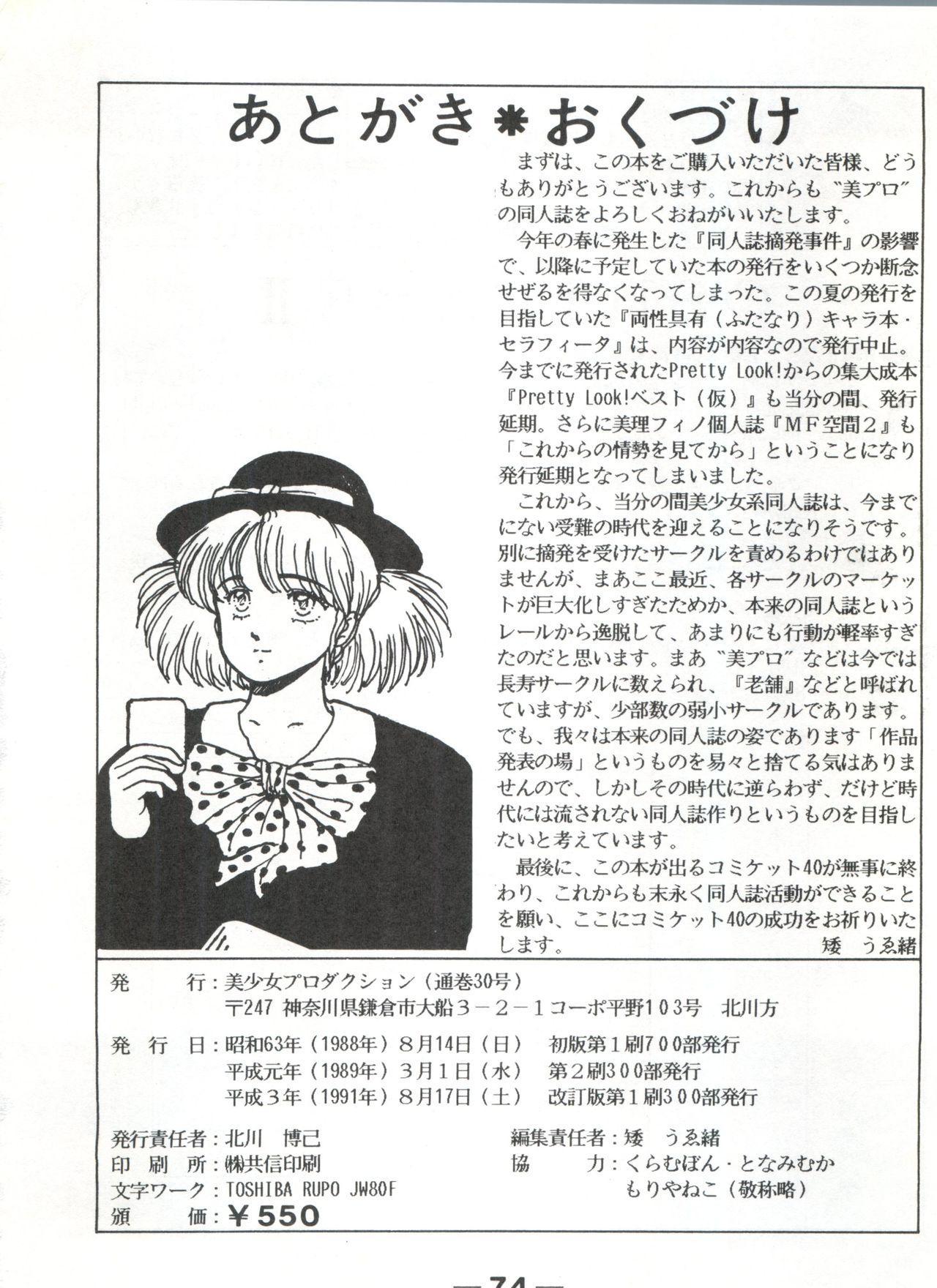 Pretty Look! Vol.13 Kai 73