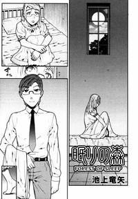 Himitsu no Tobira Vol. 11 5