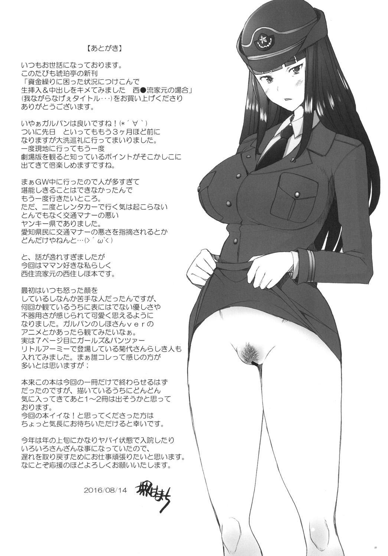 [Kohakutei (Sakai Hamachi)] Shikin-guri ni Komatta Joukyou ni Tsukekonde Nama Sounyuu & Nakadashi o Kimetemimashita Nishizumi-ryuu Iemoto no Baai (Girls und Panzer) [Digital] 25