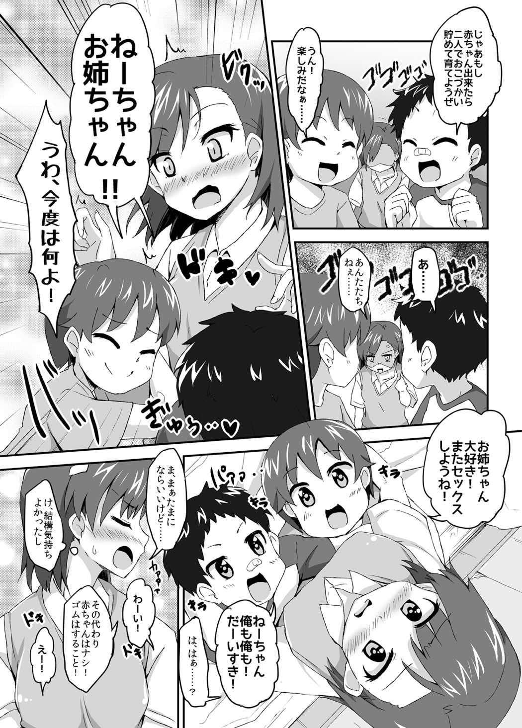 Mikoto Onee-chan no Kodomo Panic 13