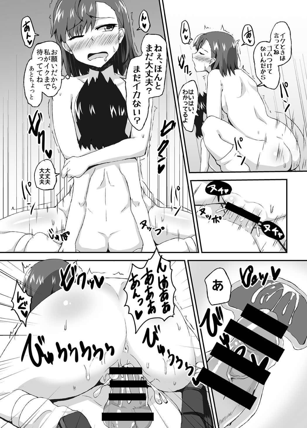 Mikoto Onee-chan no Kodomo Panic 26
