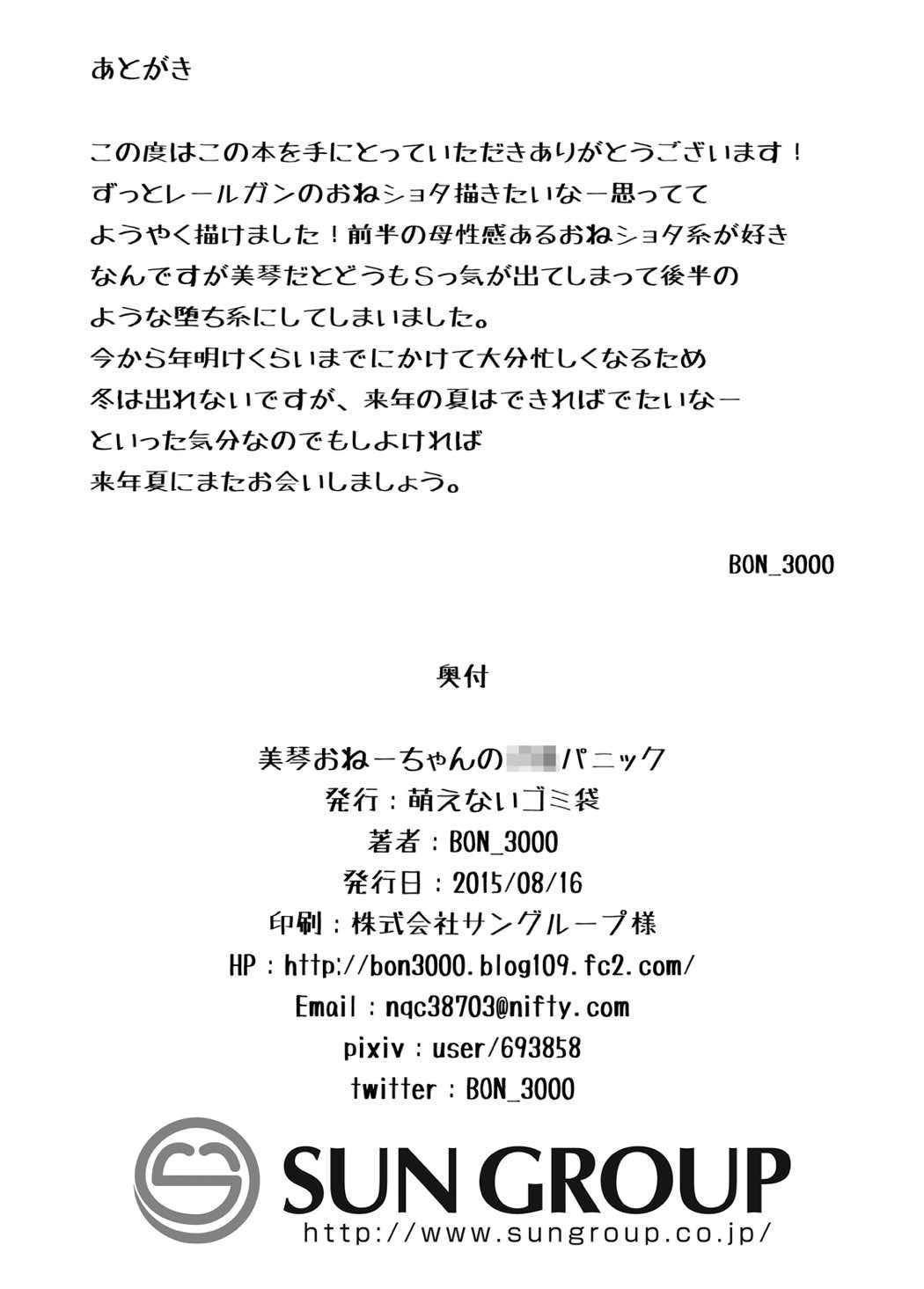 Mikoto Onee-chan no Kodomo Panic 28
