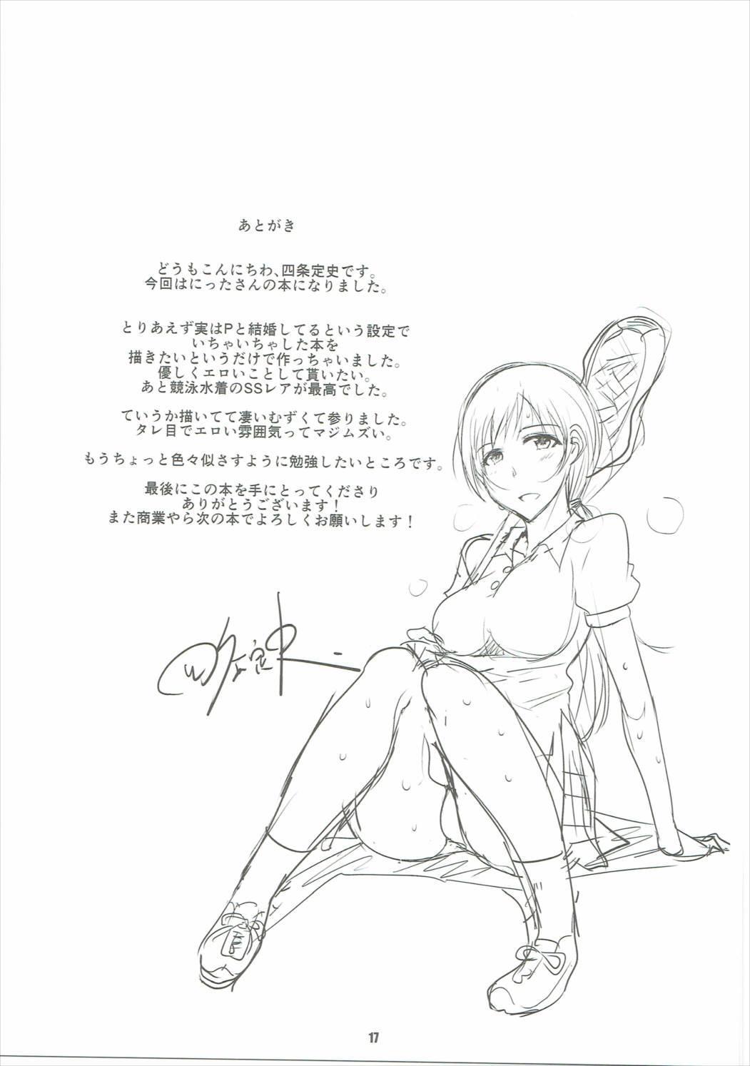 Minami-chan to Issho 15