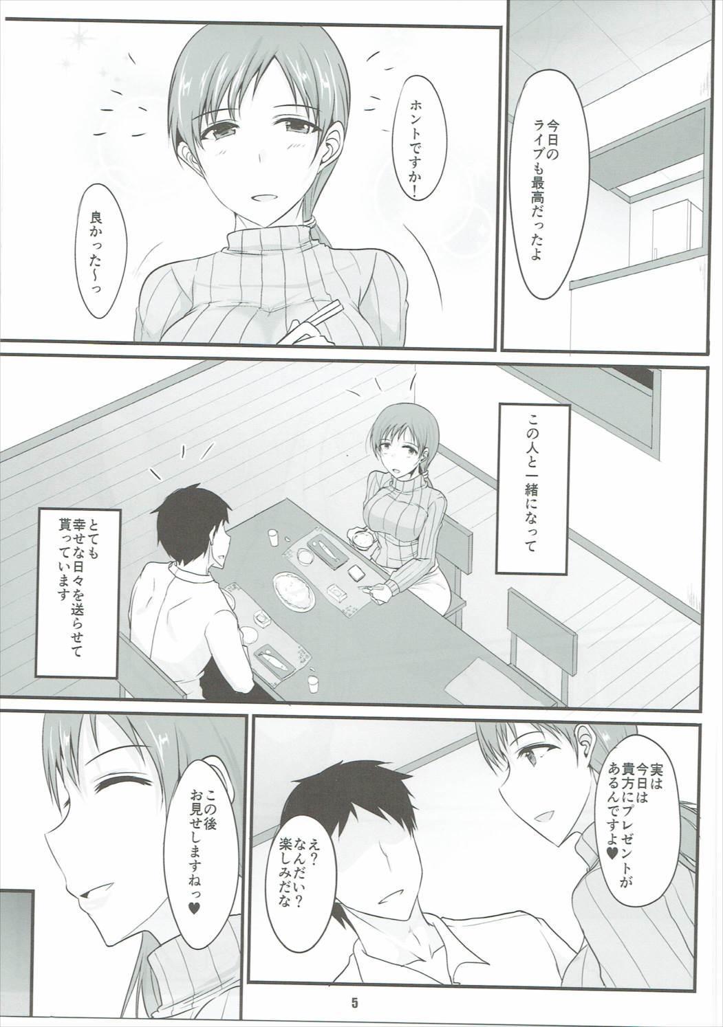 Minami-chan to Issho 3