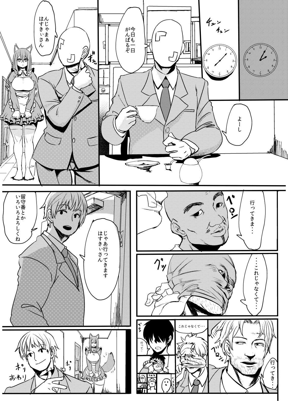 Husky-san to Sanpo 20