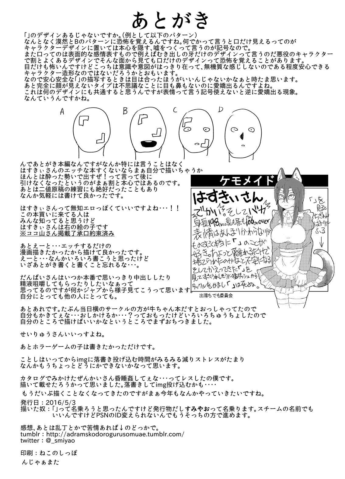 Husky-san to Sanpo 25