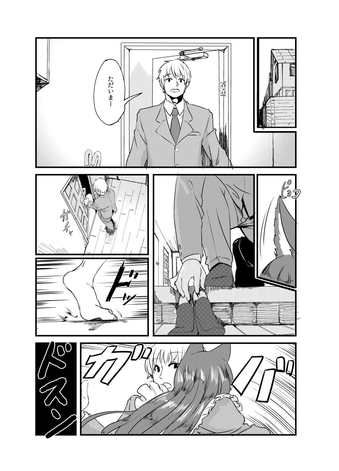 Husky-san to Sanpo 2