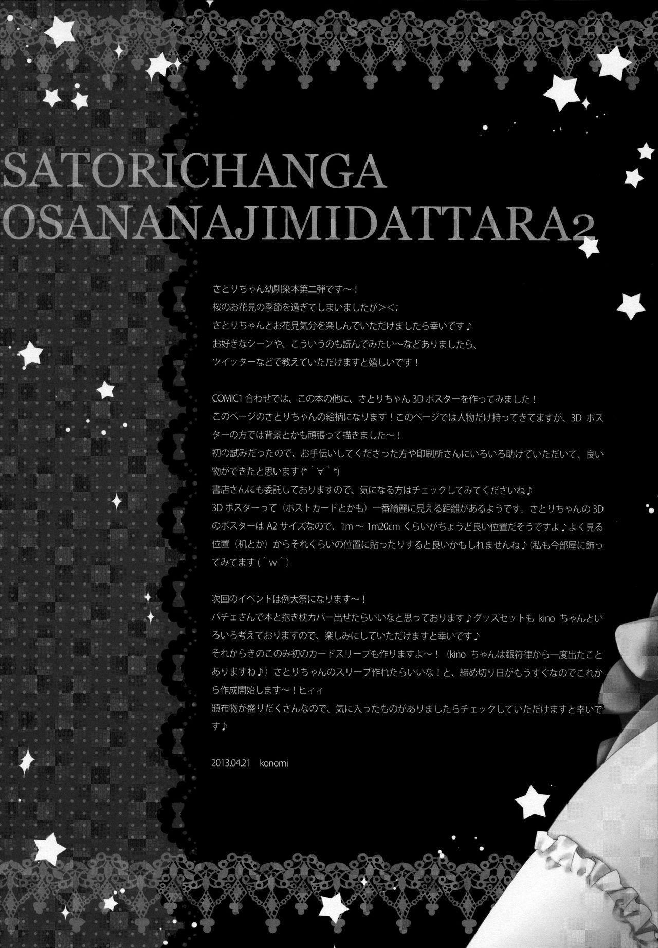 (COMIC1☆7) [KINOKONOMI (konomi)] Satori-chan ga Osananajimi Dattara ~Ohanami Date Hen~   Satori-chan is My Childhood Friend ~Flower Viewing Date~ (Touhou Project) [English] {Hennojin} 14