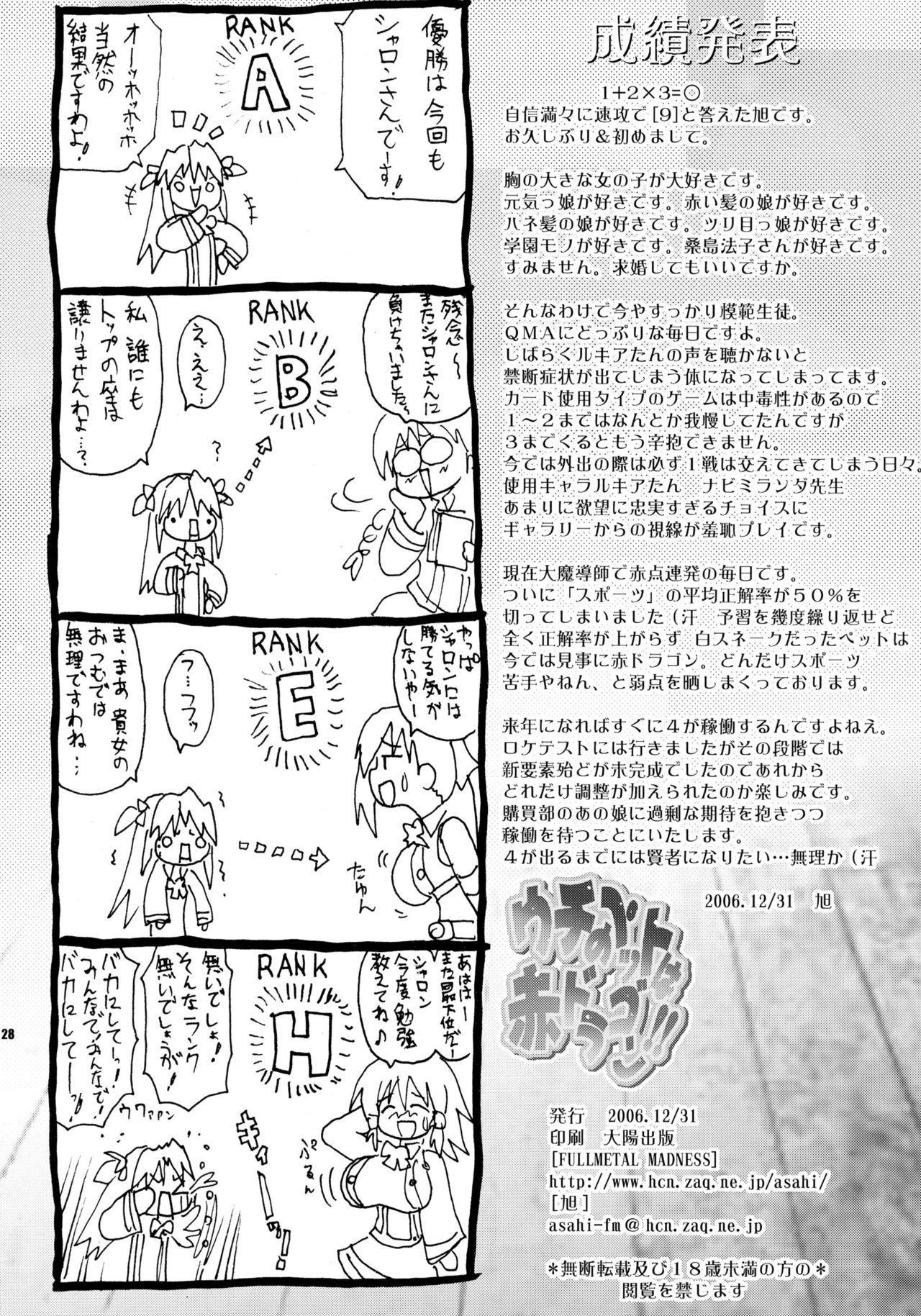 Kakomondai Shuu Soushuuhen + Alpha 27