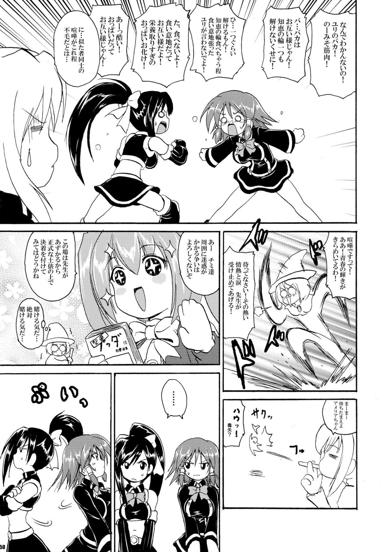 Kakomondai Shuu Soushuuhen + Alpha 49