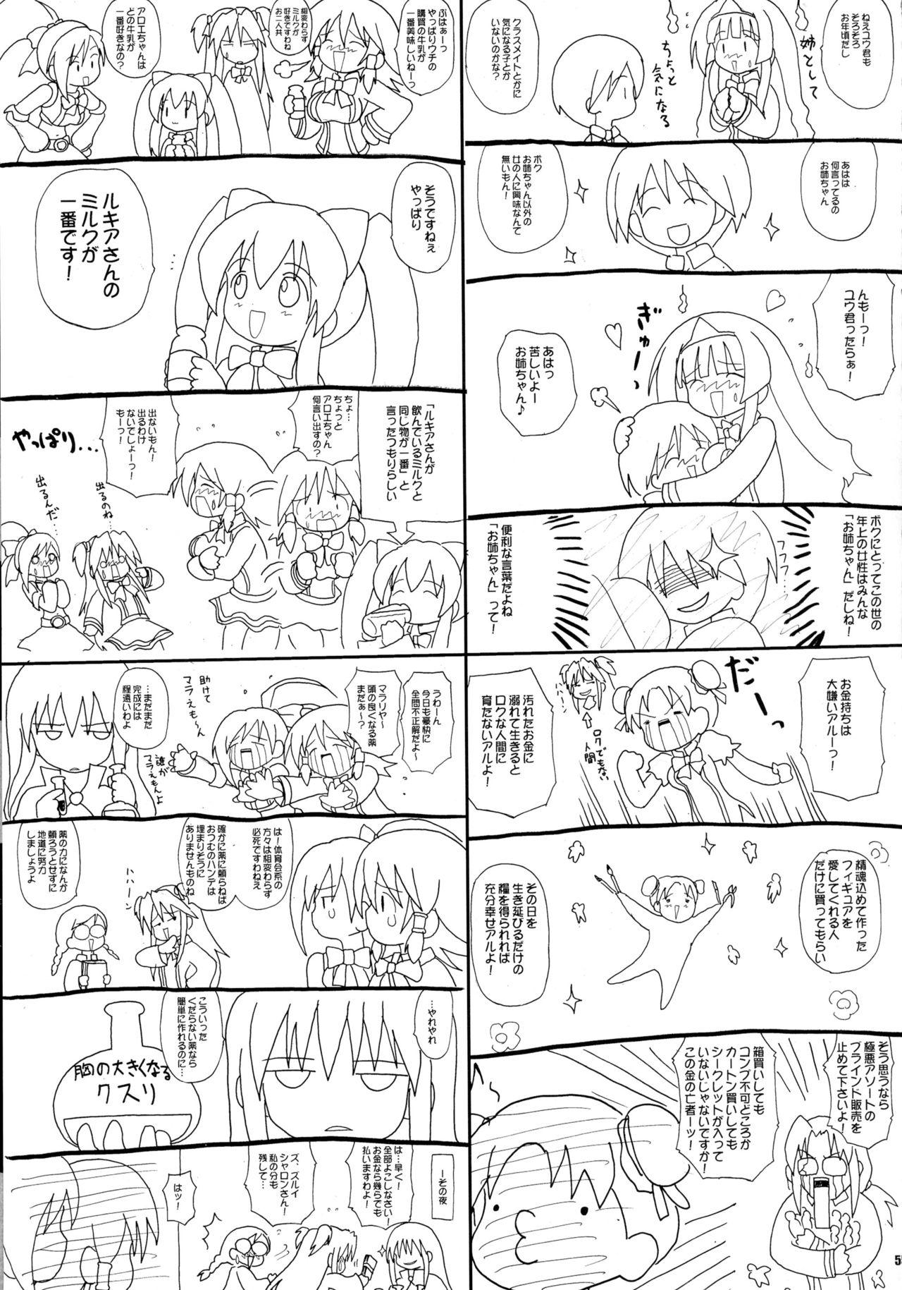 Kakomondai Shuu Soushuuhen + Alpha 54
