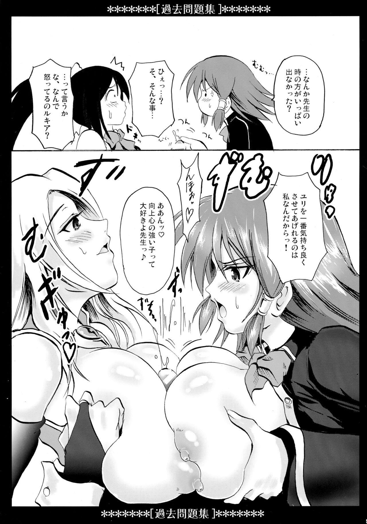 Kakomondai Shuu Soushuuhen + Alpha 58