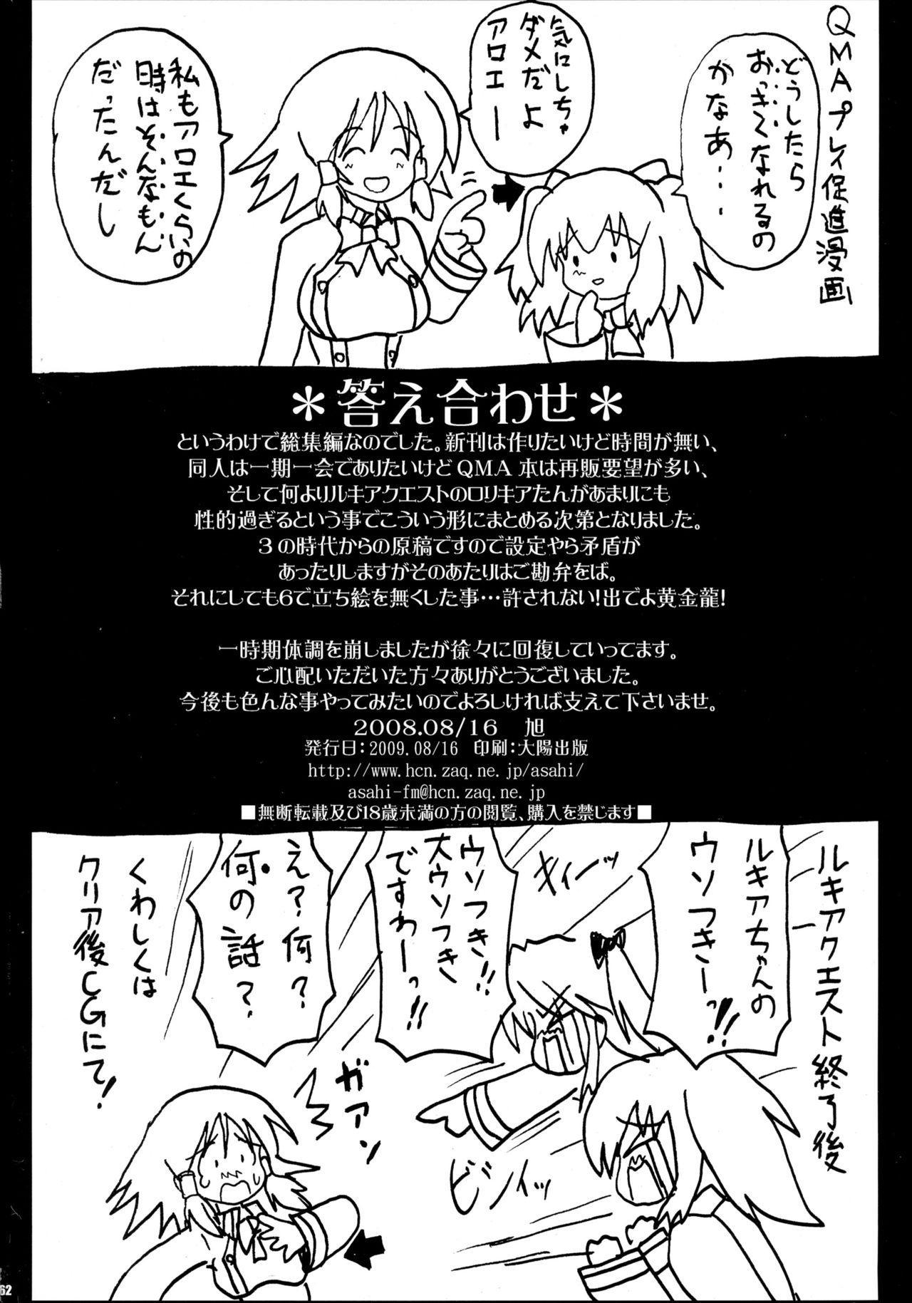 Kakomondai Shuu Soushuuhen + Alpha 61
