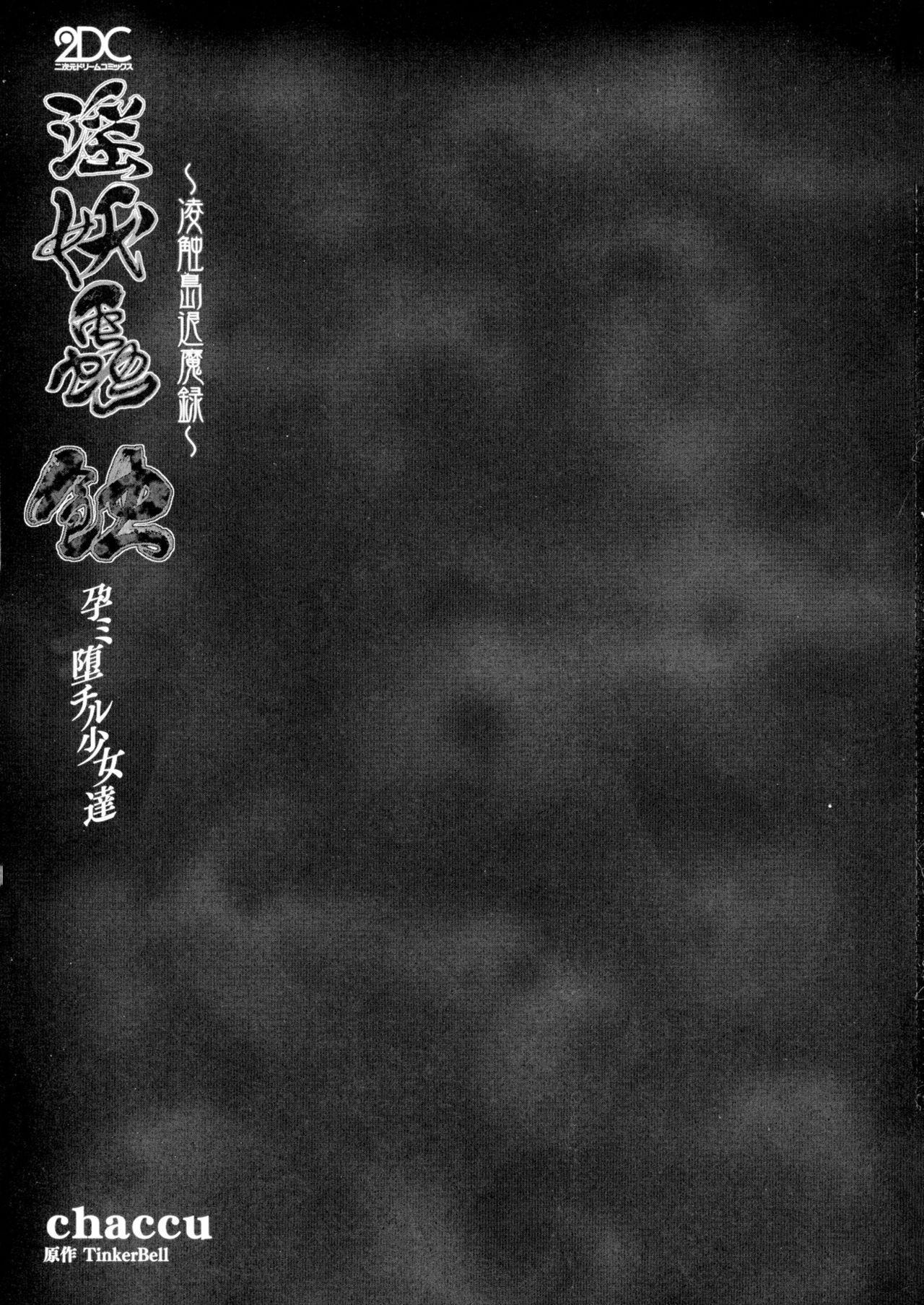 [chaccu, TinkerBell] Inyouchuu Shoku ~Ryoushokutou Taimaroku~ Harami Ochiru Shoujo-tachi Ch. 1-4 [English] [progste] 2
