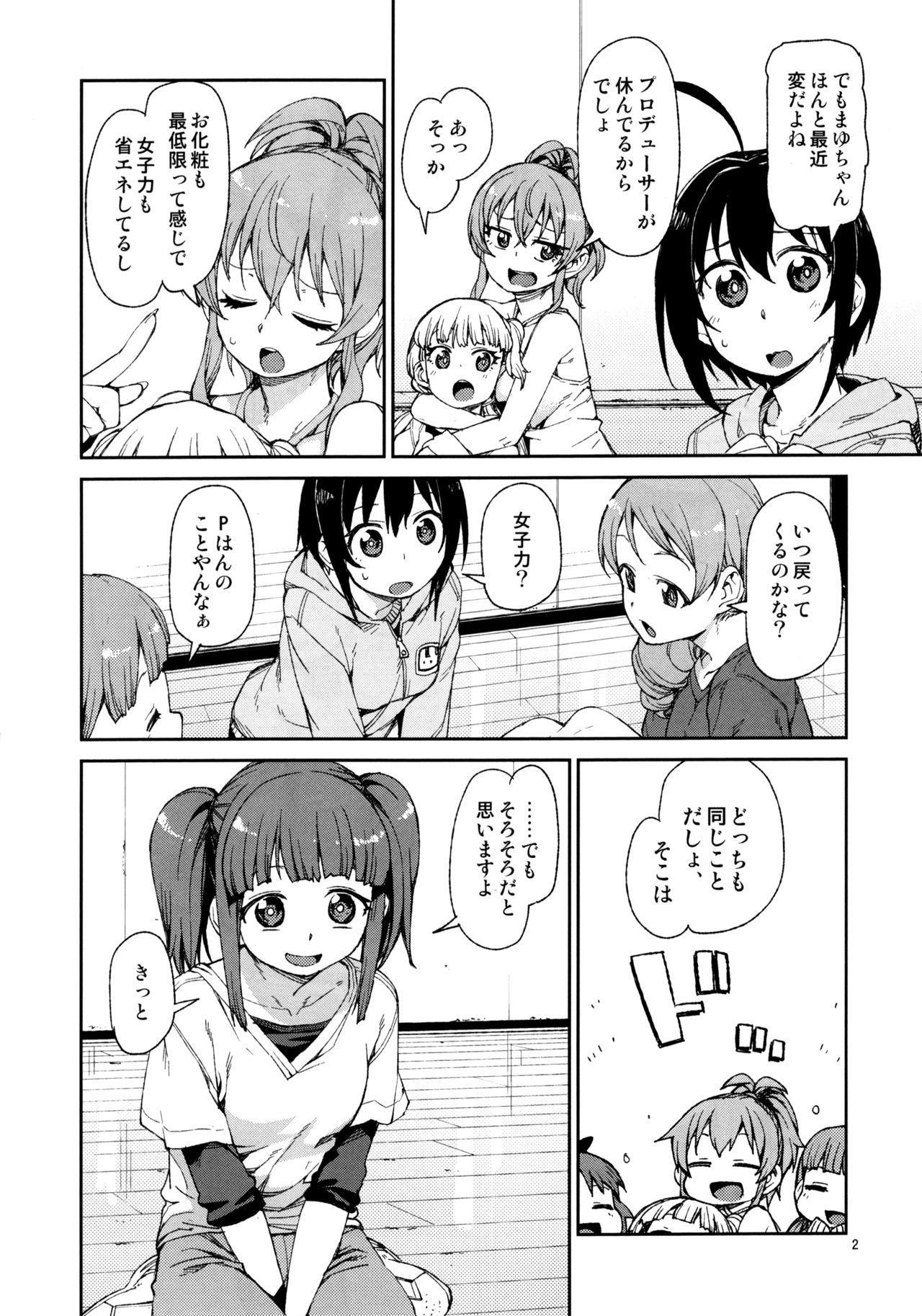 Sonna no Mayu ni wa Wakarimasen 2