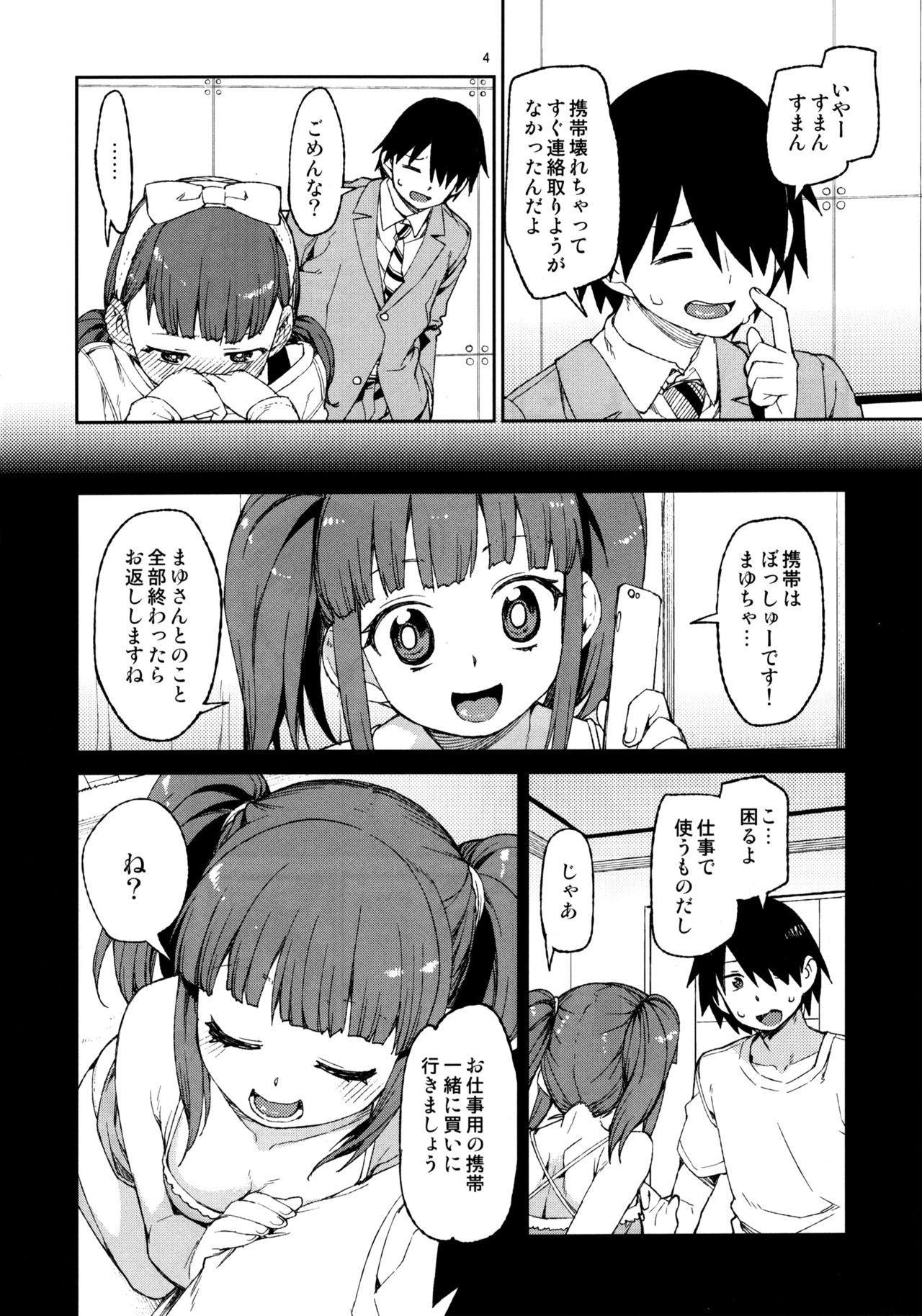 Sonna no Mayu ni wa Wakarimasen 4