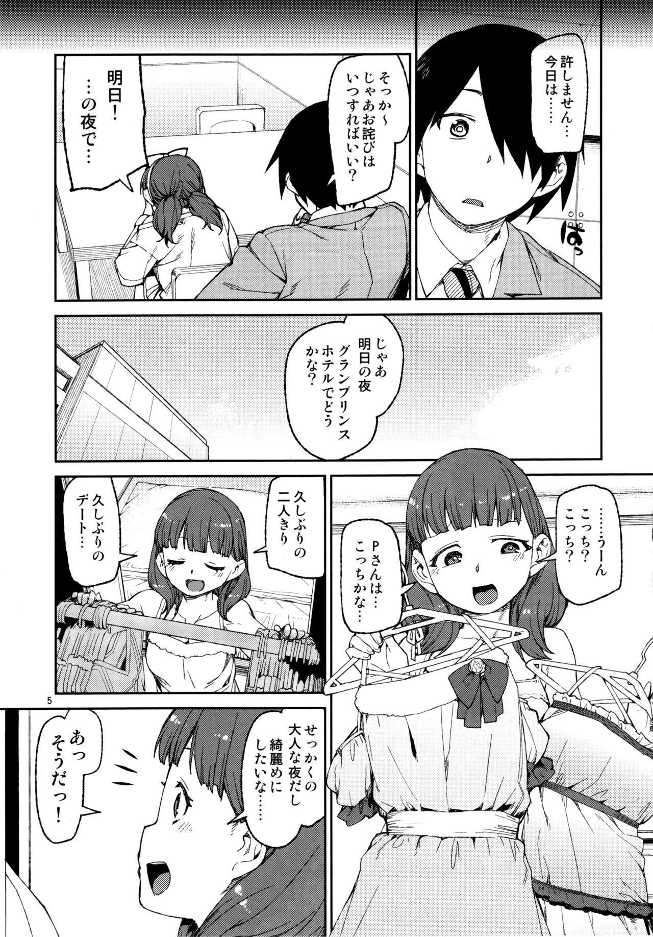 Sonna no Mayu ni wa Wakarimasen 5