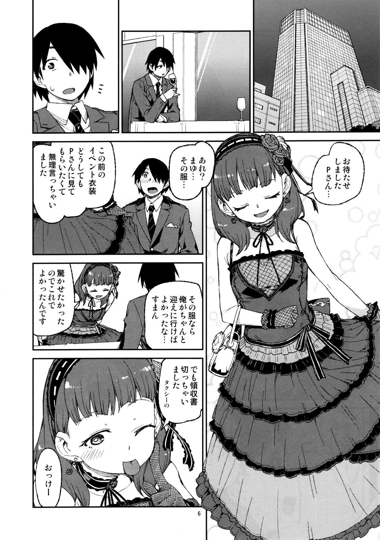 Sonna no Mayu ni wa Wakarimasen 6