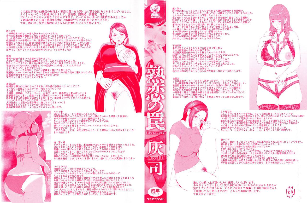 Jukuren no Wana Ch. 1 1