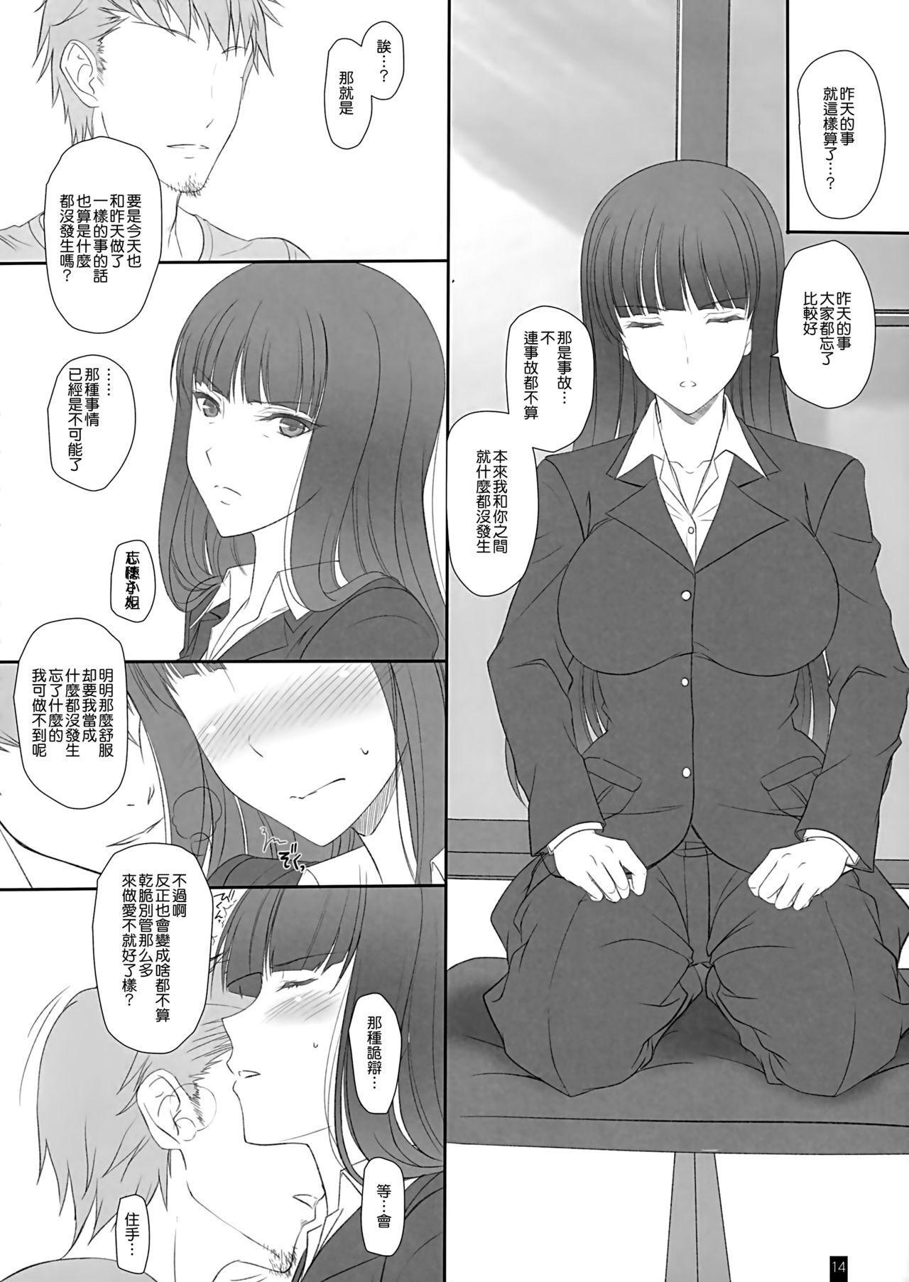 Tsuma ga Onna ni Naru Toki Nishizumi Shiho 13