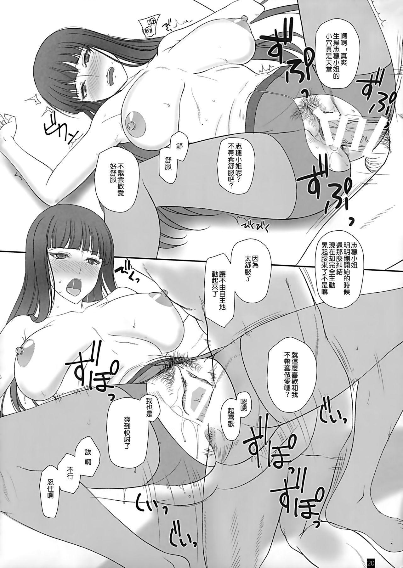 Tsuma ga Onna ni Naru Toki Nishizumi Shiho 19