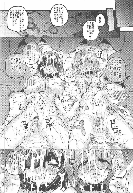 GIRLS und PENISES Girls und Panzer Haikou Hyakkai Houshi Hen 2 sisters 21
