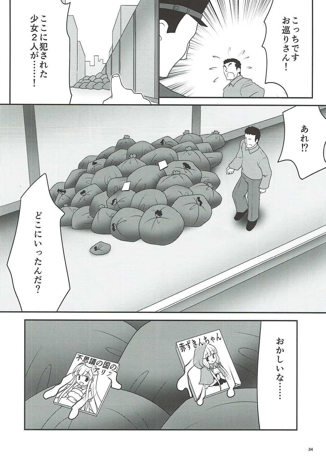 Osoware Nureru Ehon no Shoujo 32