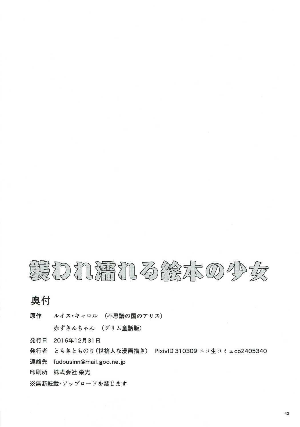 Osoware Nureru Ehon no Shoujo 39