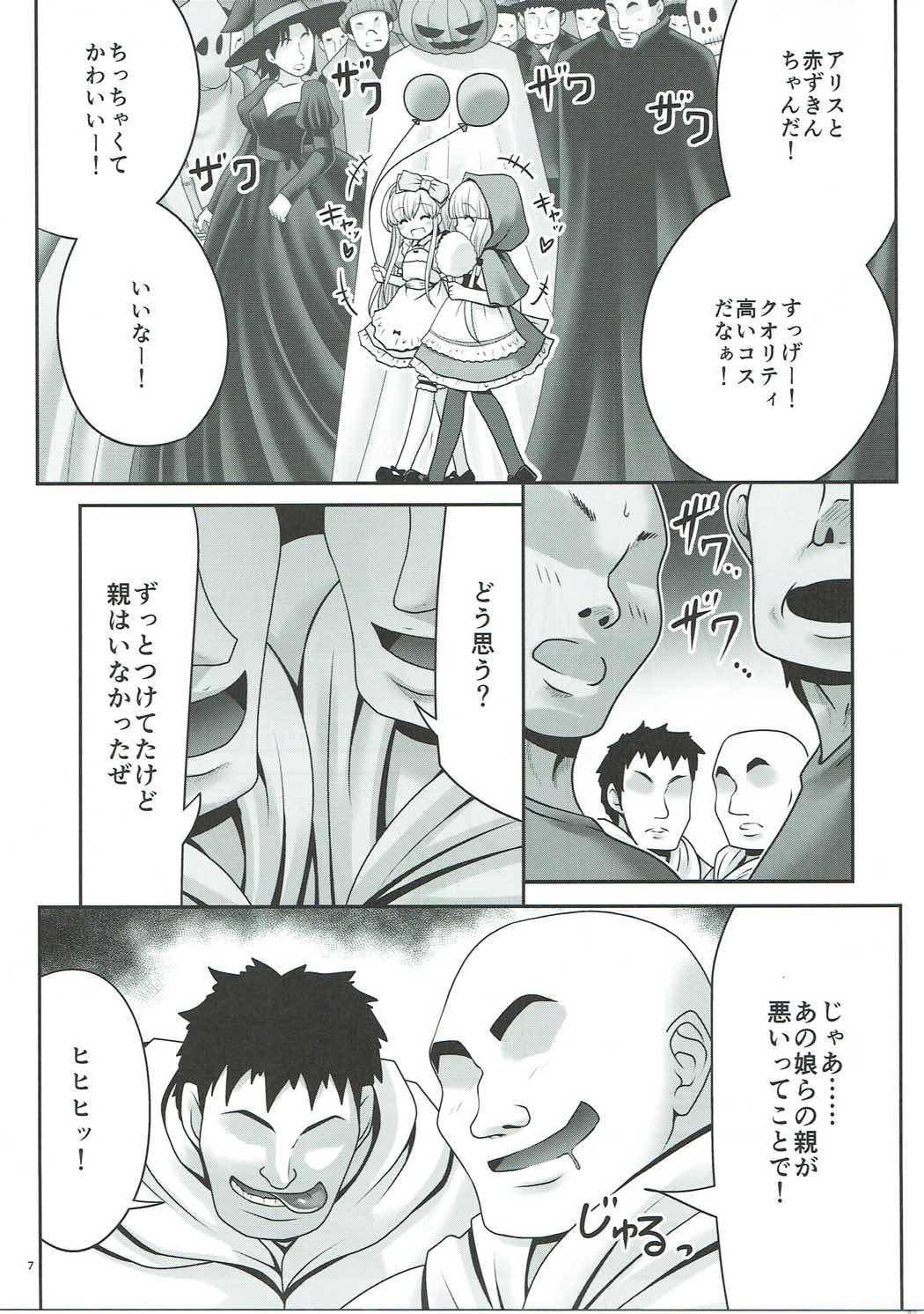 Osoware Nureru Ehon no Shoujo 5