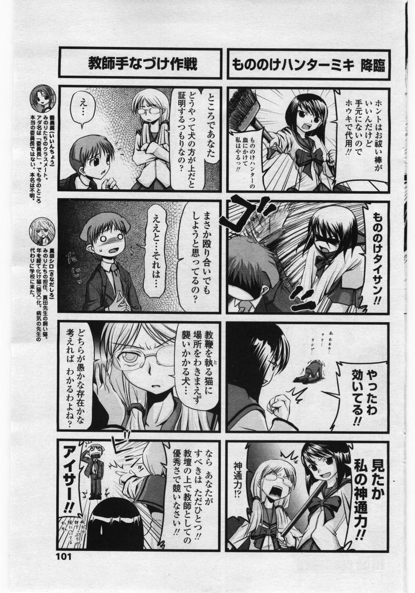 COMIC Penguinclub Sanzokuban 2006-05 100