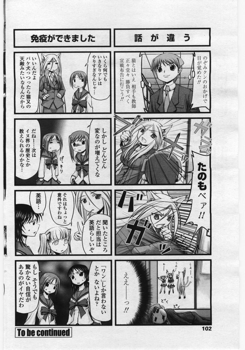 COMIC Penguinclub Sanzokuban 2006-05 101