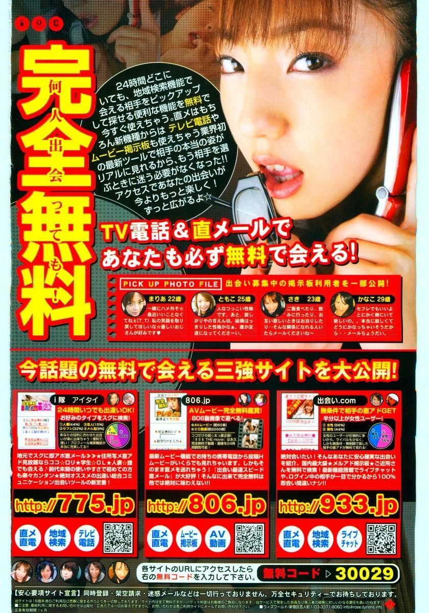 COMIC Penguinclub Sanzokuban 2006-05 105