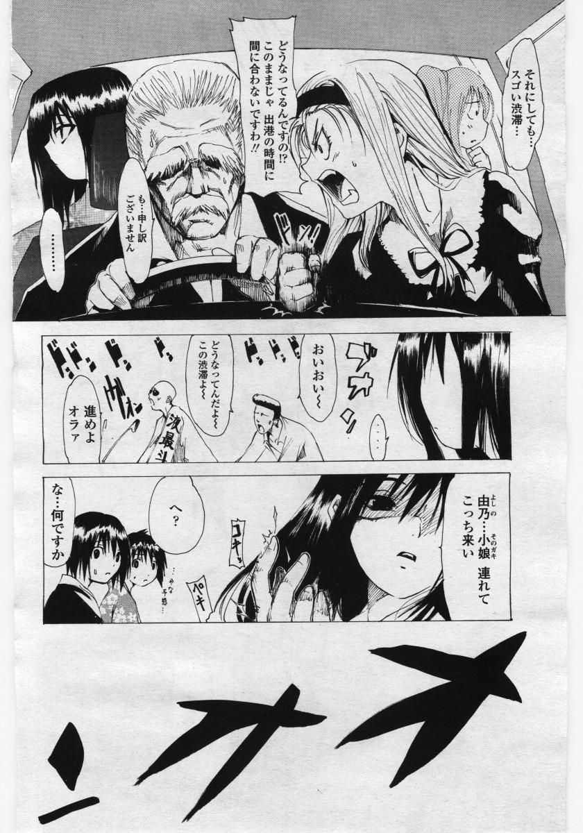 COMIC Penguinclub Sanzokuban 2006-05 117
