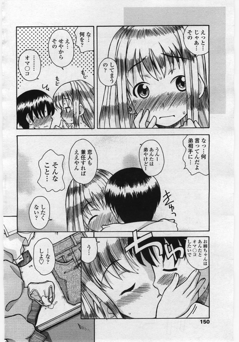 COMIC Penguinclub Sanzokuban 2006-05 149