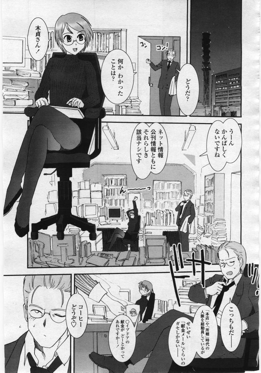 COMIC Penguinclub Sanzokuban 2006-05 174