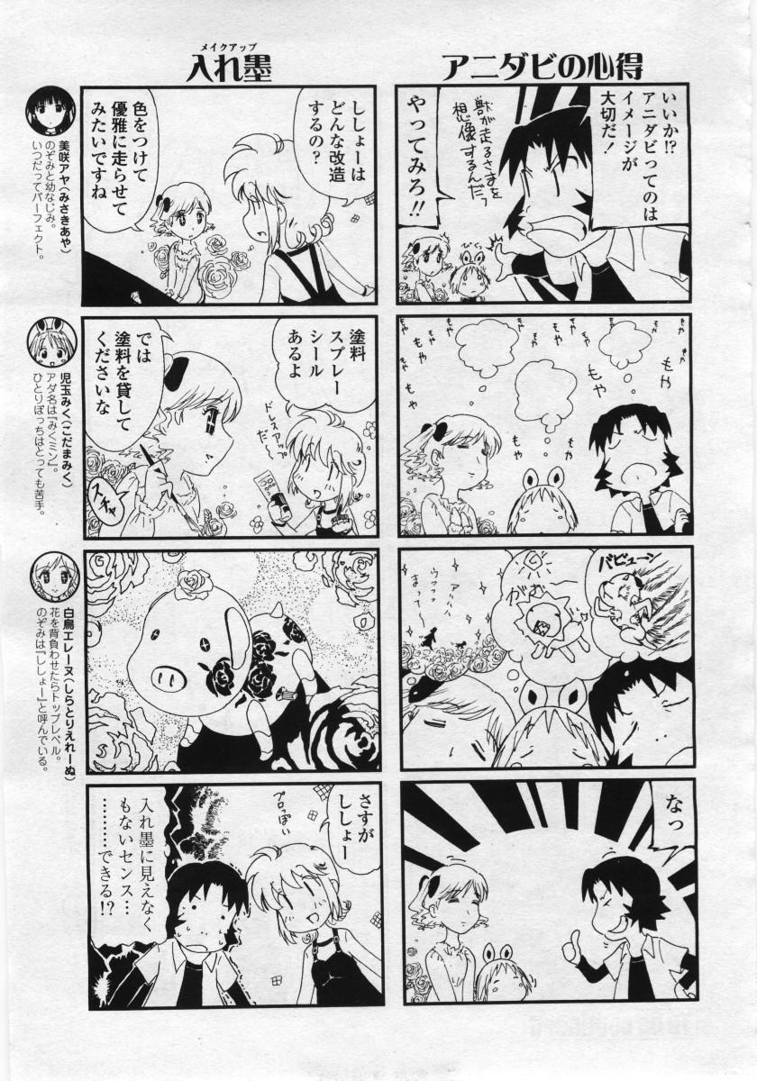 COMIC Penguinclub Sanzokuban 2006-05 190