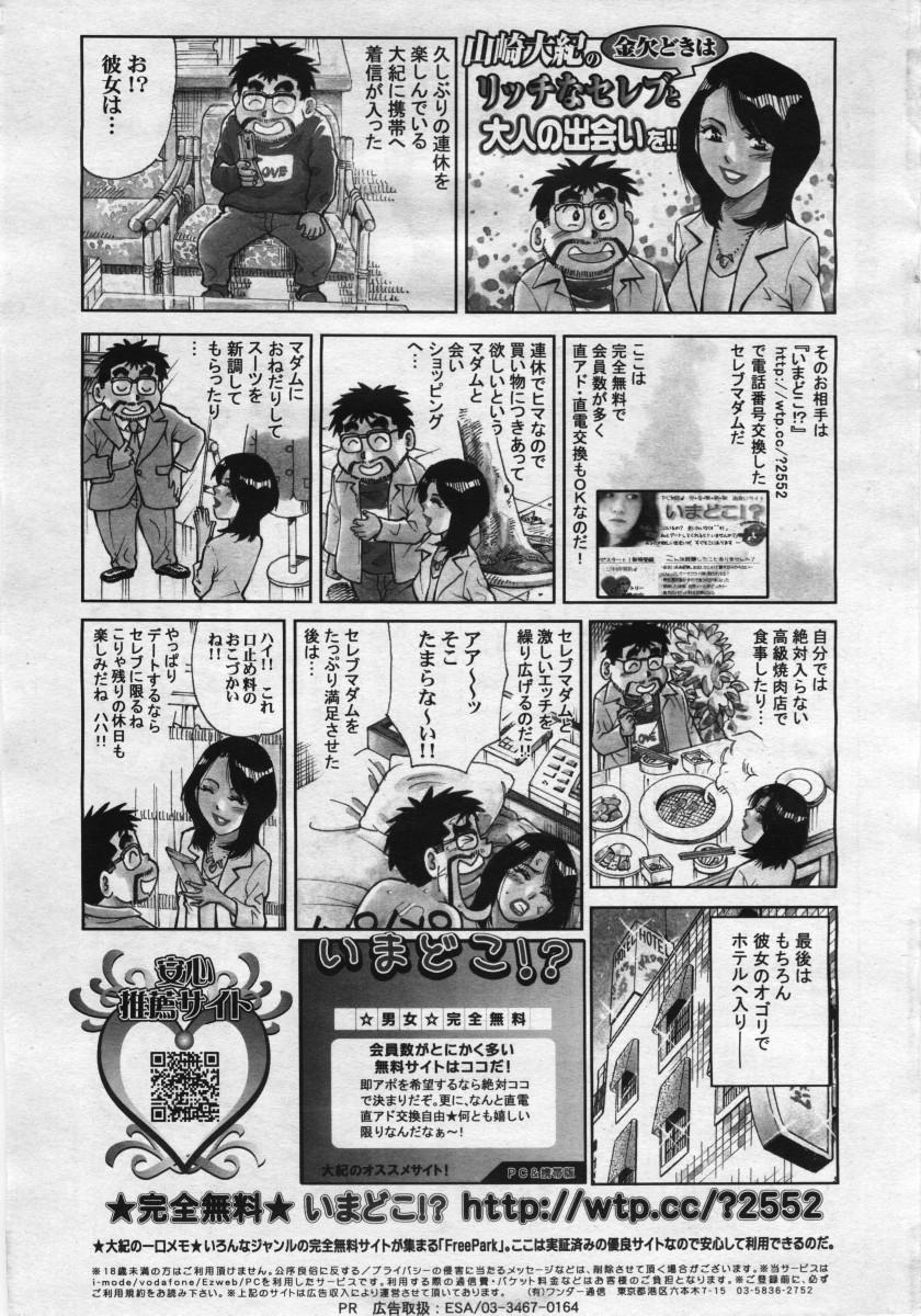 COMIC Penguinclub Sanzokuban 2006-05 194