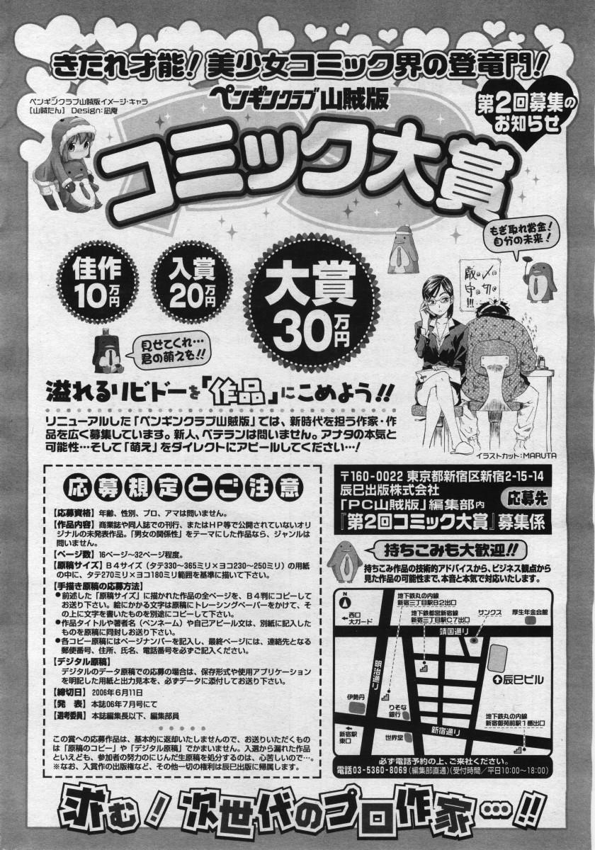 COMIC Penguinclub Sanzokuban 2006-05 197